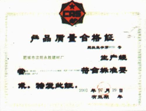 产品质量合格证